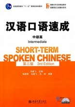 Short-Term Spoken Chinese (3rd Edition): Intermediate (with audios)