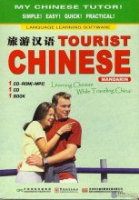 Tourist Chinese (1 Book + 1 CD + 1 CD-Rom)