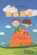 My Little Chinese Story Books (13): Happy Weekend (Story Book + CD-Rom)