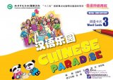 Chinese Paradise (2nd Edition) (English Edition) Vol 3 - Word Cards