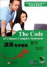 The Code of Chinese Complex Sentences