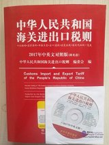 2017 Customs Import and Export Tariff of the People's Republic of China (with CD)