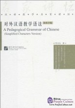 A Pedagogical Grammar of Chinese (Simplified Characters Version)