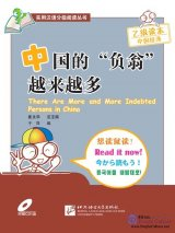 There are More and More Indebted persons in China (With CD)