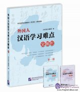 The Learning Chinese 25th Anniversary Collection - Foreigner's Difficulties in Learning Chinese: Explanation and Analysis (Volume 1)