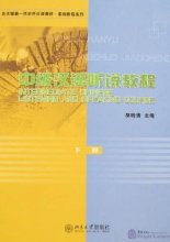 Intermediate Chinese Listening and Speaking Course Volume Two+CD