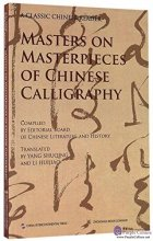 Masters on Masterpieces of Chinese Calligraphy