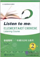 Listen to Me: Elementary Chinese Listening Course 2 (with MP3)