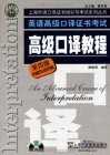 An Advanced Course of Interpretation (4th Edition) with MP3