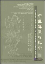 Otorhinolaryngology of Traditional Chinese Medicine