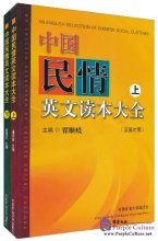 An English Selection of Chinese Social Customs (2 Vols)