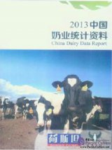 China Dairy Data Report 2013