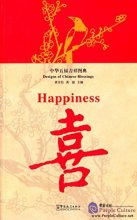 Designs of Chinese Blessings: Happiness