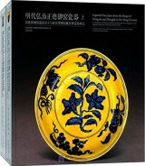 Imperial Porcelains from the Reign of Hongzhi and Zhengde in the Ming Dynasty