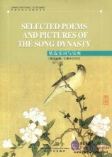 Selected Poems and Pictures of the Song Dynasty
