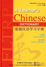 A Learner's Chinese Dictionary