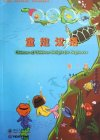 Chinese of Childish Delight for Beginners Volume 2+CD