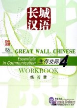 Great Wall Chinese - Essentials in Communication 4: Workbook