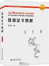 An Illustrated Account of Common Chinese Characters (2nd Edition)