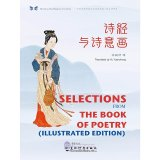 Sharing the Beauty of China: Selections Poem the Book of Poetry (Illustrated Edition)