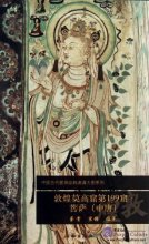 Dunhuang Mogao Cave 199 Bodhisattva (Tang Dynasty)