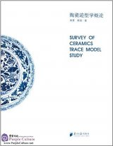 Survey of Ceramics Trace Model Study
