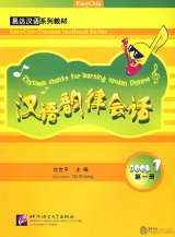 Rhythmic Chants For Learning Spoken Chinese Book 1 (1 Book + 1 CD)