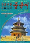 Interactive Chinese (Korean Version)(8 Books + 8 CDs + 8 CD-Roms)