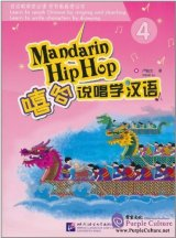 Mandarin Hip Hop 4(with 1cd)(Chinese and English)