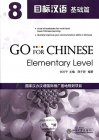 Go For Chinese: Elementary Level Vol 8 (with 1 CD)