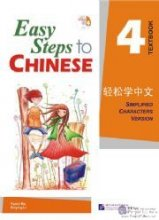 Easy Steps to Chinese 4: Textbook (with 1CD)