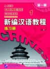 A New Chinese Course vol. 1 - Workbook