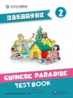 Chinese Paradise: Test Book 2