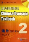 Learning Chinese Overseas Textbook 2
