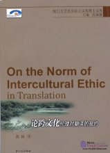 On the Norm of Intercultural Ethic in Translation
