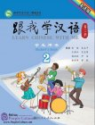 Learn Chinese with Me (2nd Edition) Vol 2: Student's Book