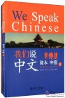 We Speak Chinese: Textbook Intermediate 1