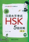 Listening: Strategies for New HSK (Level 5) with 1 MP3