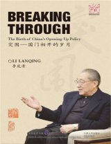 Breaking Through - The Birth of China's Opening-Up Policy (English Edition)