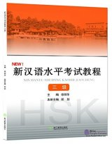 New HSK Course (Level 3)