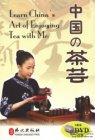Learn China's Art of Enjoying Tea with Me (DVD) (2 Discs)