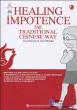 Healing Impotence The Traditional Chinese Way - Iron Crotch Qi Gong