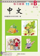 Zhong Wen / Chinese Workbook Vol 11B (PDF) (Revised Edition)