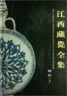 The Complete Collection of Porcelain of Jiangxi Province: Ming Dynasty Vol I