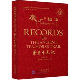Kaleidoscope: Ethnic Chinese Writers: Records of The Ancient Tea-Hourse Trail