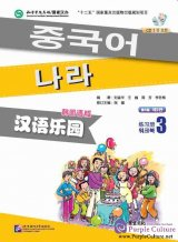 Chinese Paradise (2nd Edition) (Korean Edition) Workbook 3