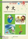 Zhong Wen / Chinese Workbook Vol 4B (PDF) (Revised Edition)