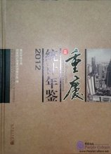 Chongqing Statistical Yearbook 2012