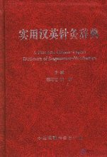 A Practical Chinese-English Dictionary of Acupuncture-Moxibustion