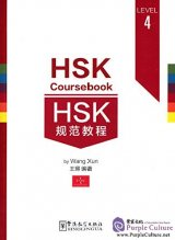 HSK Coursebook Level 4 MP3 files